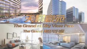 《天景豪苑》第三集:The Grand的住宅升级