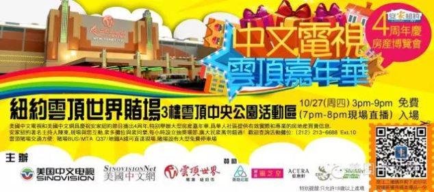 """""""安家纽约""""四周年庆房产博览会将于10月27日举办"""