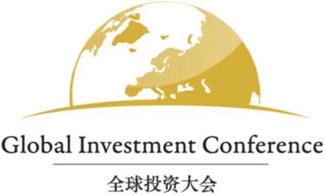 2016 全球投资大会10月5日在纽约华尔道夫举办