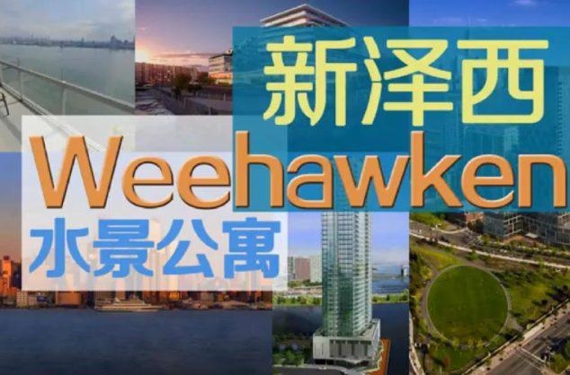 坐看曼哈顿中城最精华景观:新泽西Weehawken