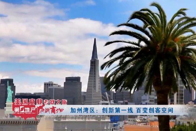 第一地产:探访美国加州湾区创客空间WeWork和Hanahaus