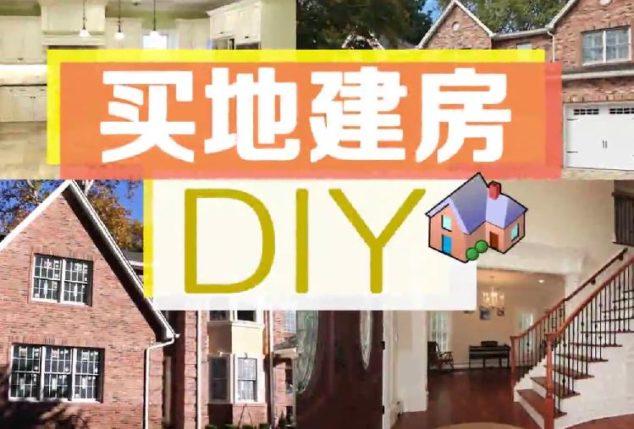 安家纽约:买地建房DIY,建造理想之屋不再是梦想!
