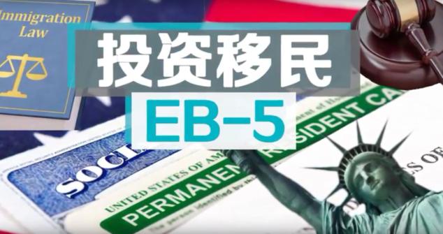 安家纽约:EB-5投资移民那些事儿