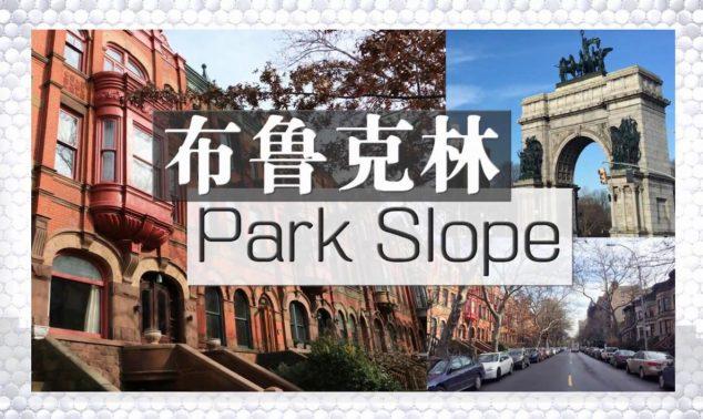 纽约布鲁克林公园坡Park Slope: 慢生活和家庭感的理想社区
