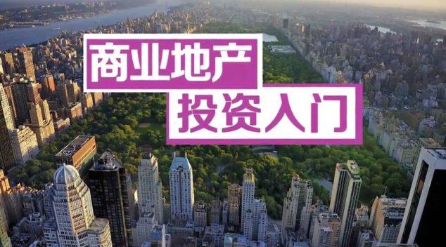 安家纽约:商业地产投资入门指南