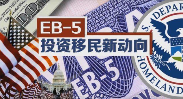 安家纽约: EB-5投资与移民能双赢吗?