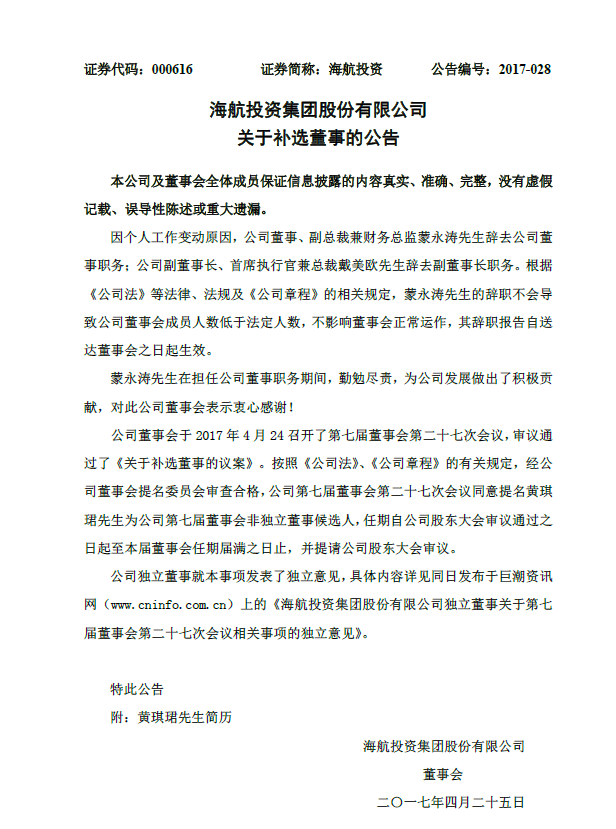 海航投资首席执行官及财务总监因个人工作变动辞职