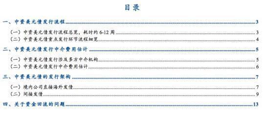 干货:中资美元债发行流程、费用和架构全梳理