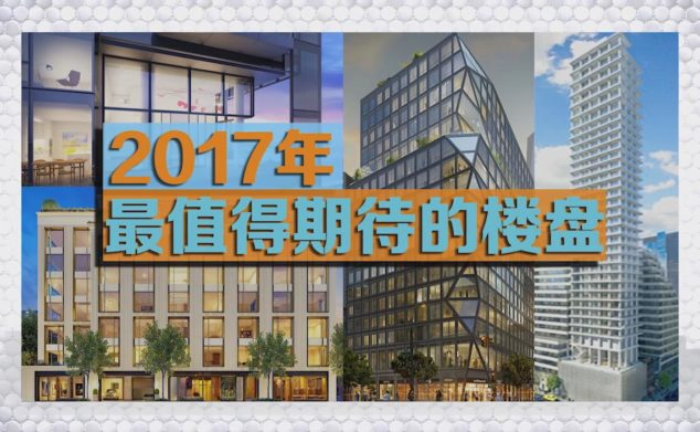 安家纽约:2017曼哈顿哪些新楼盘最值得购房者期待?