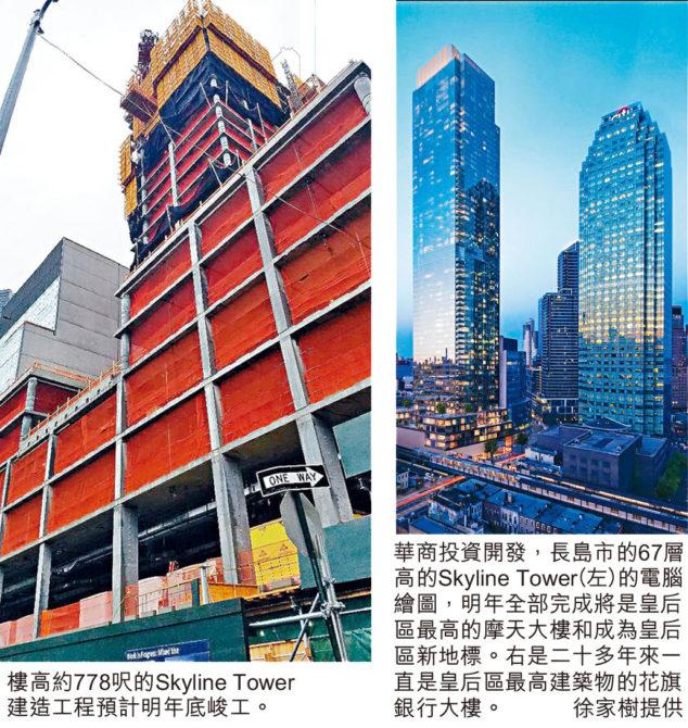 华裔地产集团投资逾10亿 长岛市豪华公寓首期明年入住